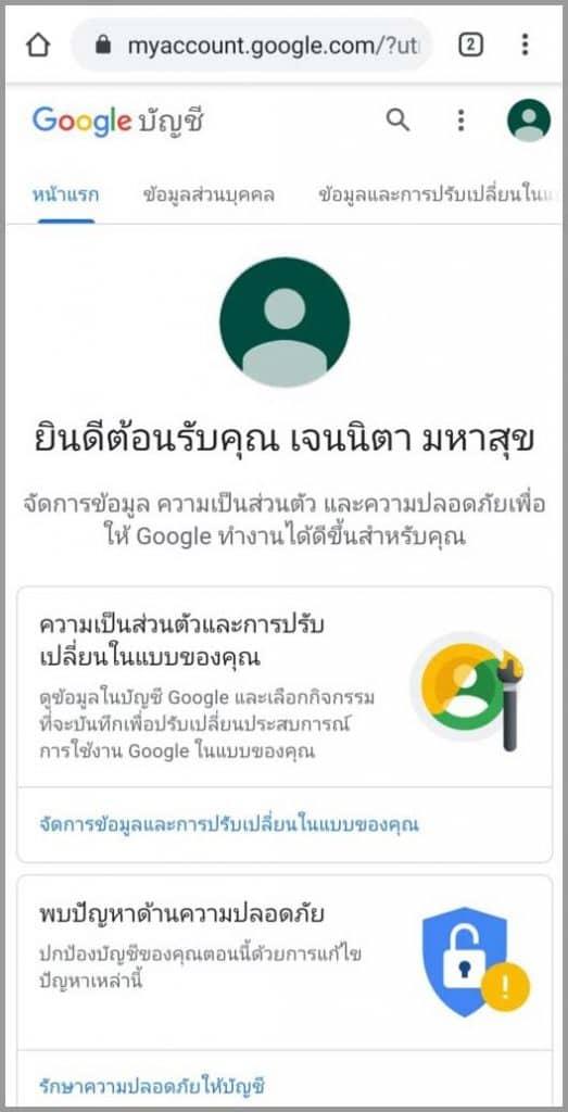 ข้อความต้อนรับการเข้าใช้งานจาก Gmail